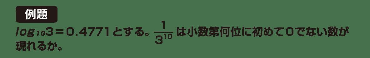 高校数学Ⅱ 指数関数・対数関数24 例題