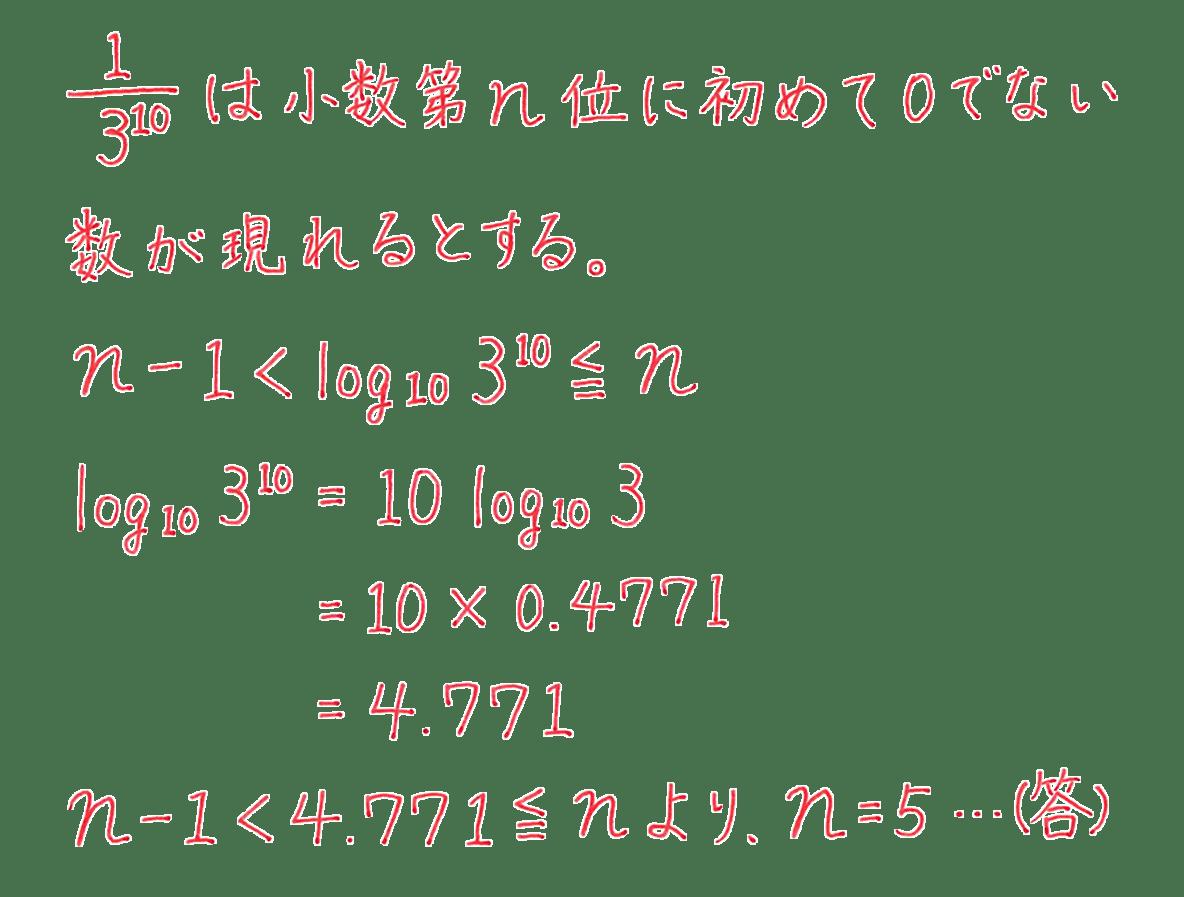 高校数学Ⅱ 指数関数・対数関数24 例題 答え