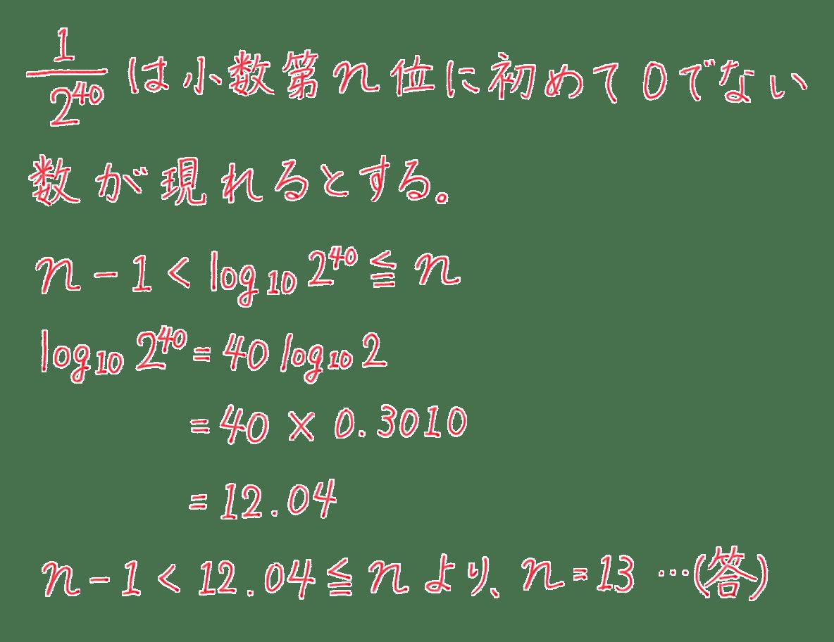 高校数学Ⅱ 指数関数・対数関数24 練習 答え