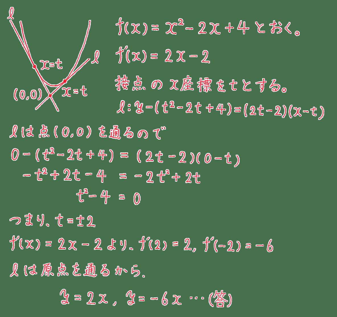 高校数学Ⅱ 微分法と積分法10 練習 答え