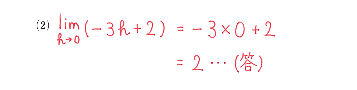 高校数学Ⅱ 微分法と積分法1 例題 (2)答え