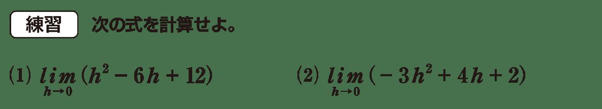 高校数学Ⅱ 微分法と積分法1 練習