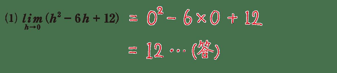 高校数学Ⅱ 微分法と積分法1 練習(1)の答え