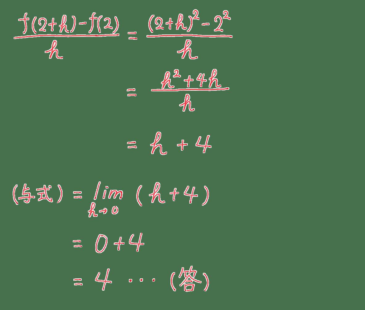 高校数学Ⅱ 微分法と積分法2 例題 答え