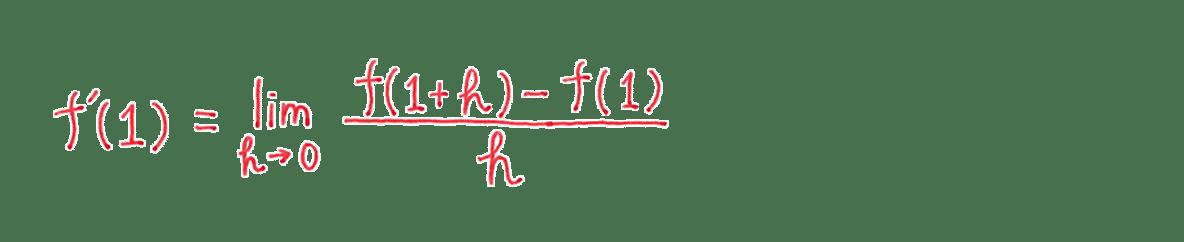 高校数学Ⅱ 微分法と積分法3 答え1行目