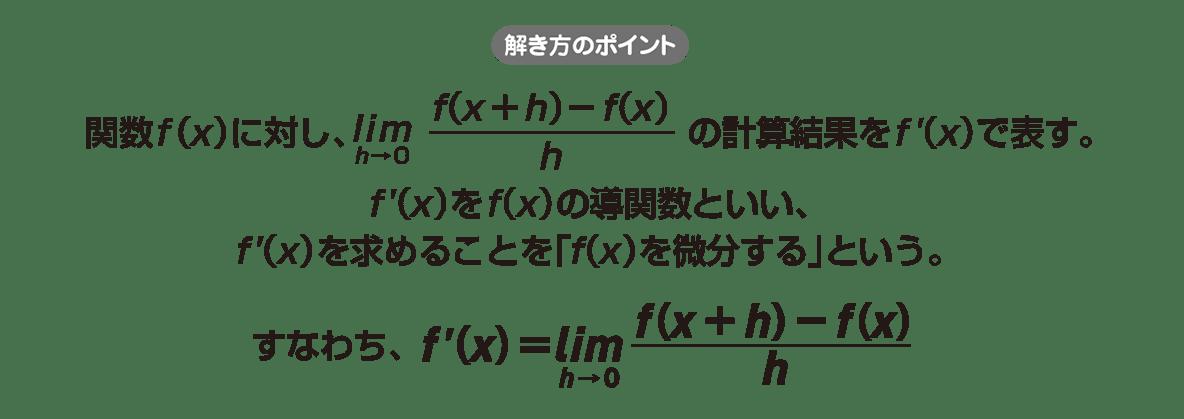 高校数学Ⅱ 微分法と積分法4 ポイント