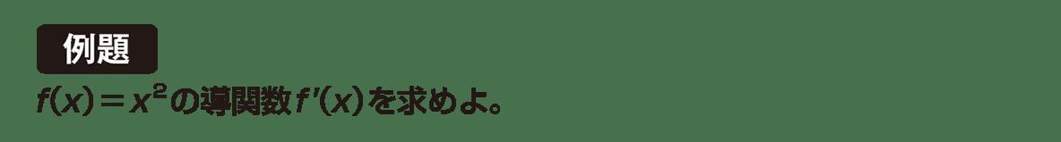 高校数学Ⅱ 微分法と積分法4 例題