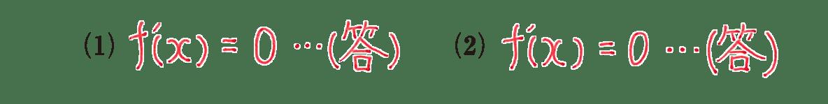 高校数学Ⅱ 微分法と積分法5 例題(1)(2)