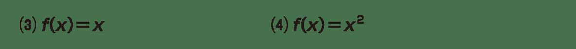 高校数学Ⅱ 微分法と積分法5 例題(3)(4)