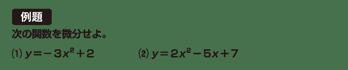 高校数学Ⅱ 微分法と積分6 例題
