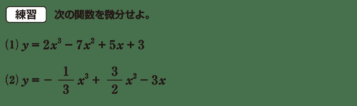 高校数学Ⅱ 微分法と積分法6 練習