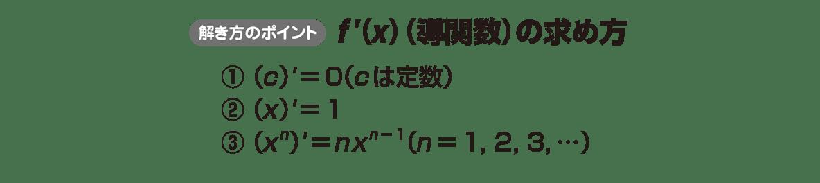 高校数学Ⅱ 微分法と積分法7 ポイント