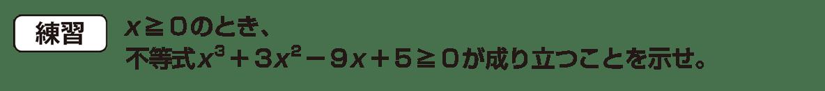 高校数学Ⅱ 微分法と積分法16 練習