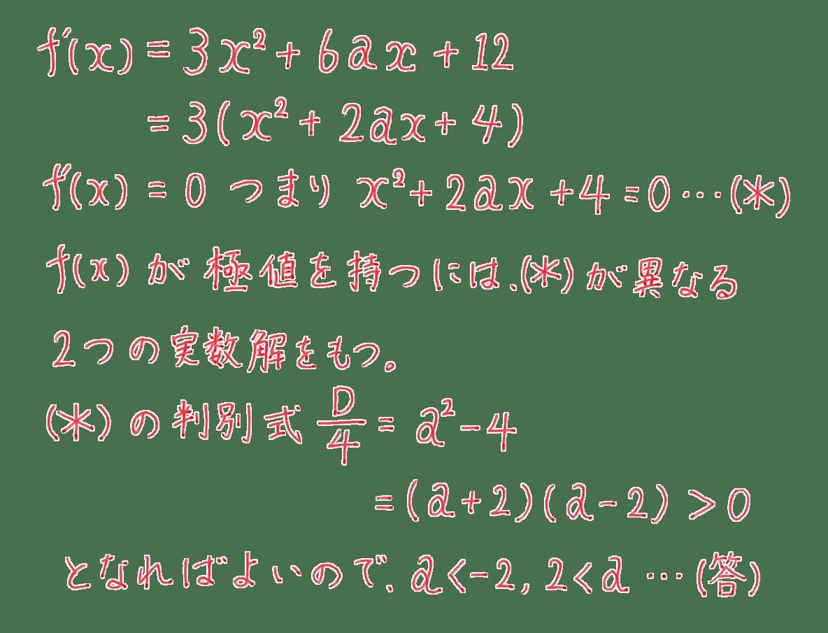 高校数学Ⅱ 微分法と積分法17 例題 答え