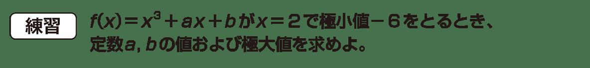 高校数学Ⅱ 微分法と積分法17 練習