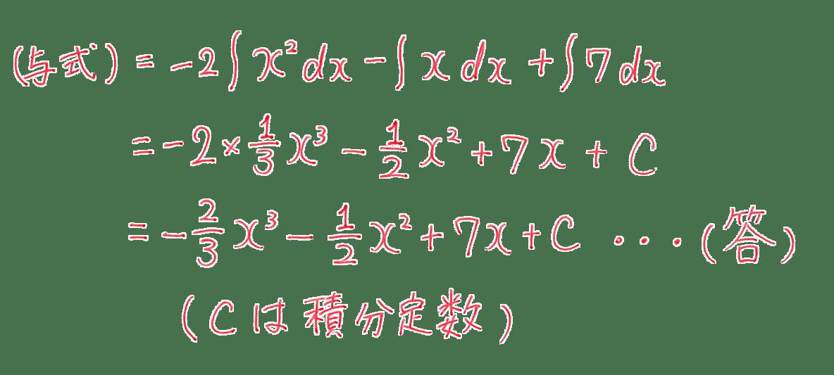 高校数学Ⅱ 微分法と積分法19 練習 答え