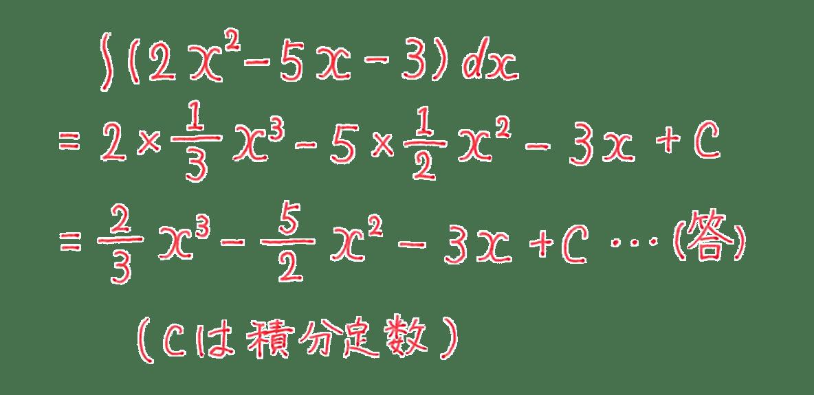 高校数学Ⅱ 微分法と積分法20 例題 答え