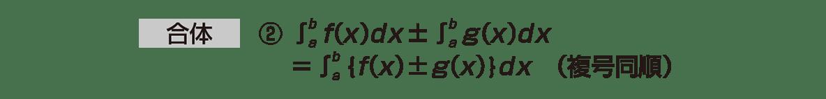 高校数学Ⅱ 微分法と積分法22 ポイント②のみ