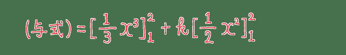 高校数学Ⅱ 微分法と積分法22 例題 答え1行目