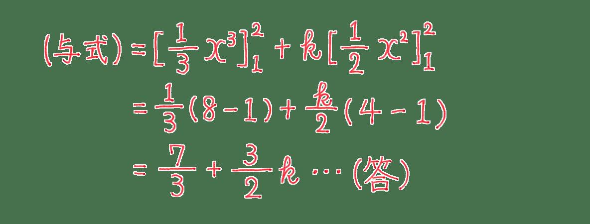 高校数学Ⅱ 微分法と積分法22 例題 答え