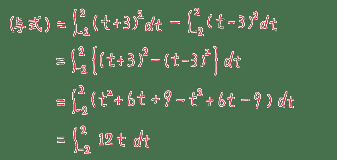 高校数学Ⅱ 微分法と積分法22 練習 答えの1~3行目