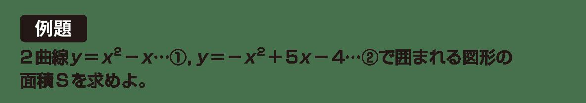 高校数学Ⅱ 微分法と積分28 例題