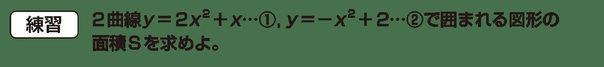 高校数学Ⅱ 微分法と積分28 練習