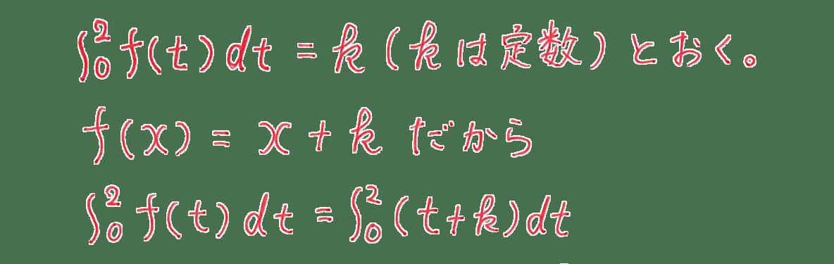 高校数学Ⅱ 微分法と積分法31 例題 答え3行目まで