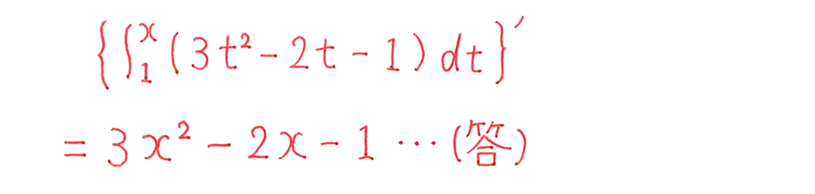 高校数学Ⅱ 微分法と積分法32 例題 答え