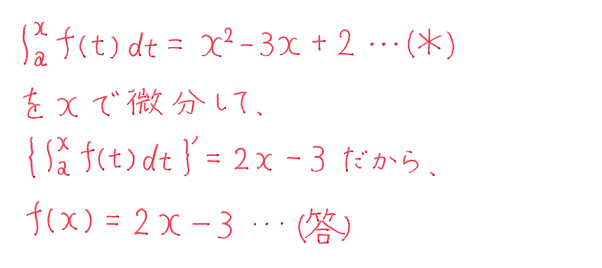 高校数学Ⅱ 微分法と積分法32 練習 4行目まで