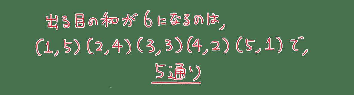 高校数学A 場合の数と確率10 例題 答え1~3行目まで
