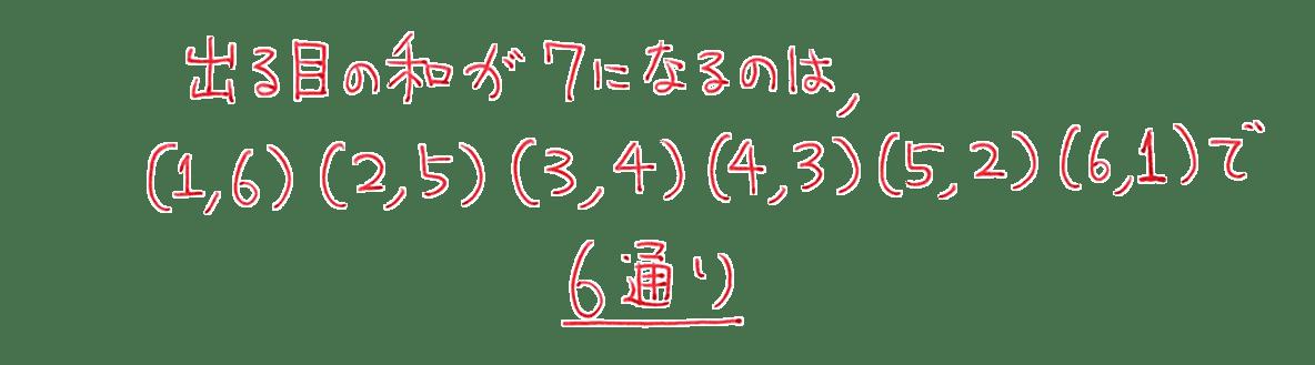高校数学A 場合の数と確率10 例題 答え4~6行目まで