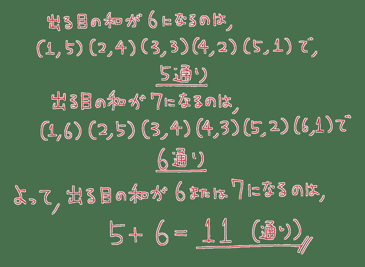 高校数学A 場合の数と確率10 例題の答え