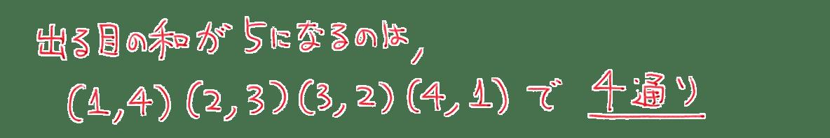 高校数学A 場合の数と確率10 練習 答え3~4行目