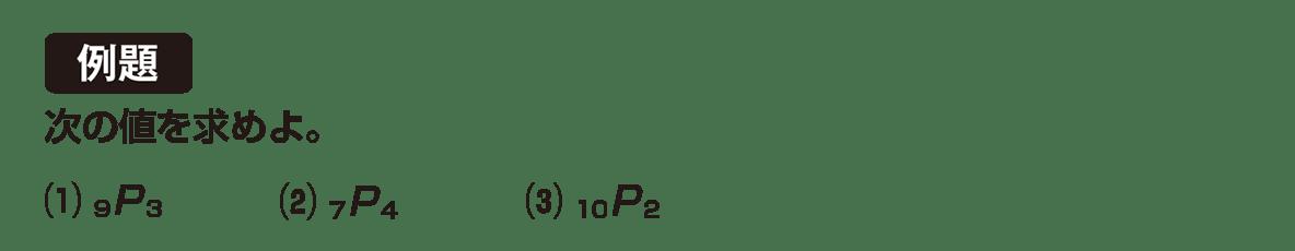 高校数学A 場合の数と確率14 例題