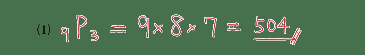 高校数学A 場合の数と確率14 例題(1)の答え