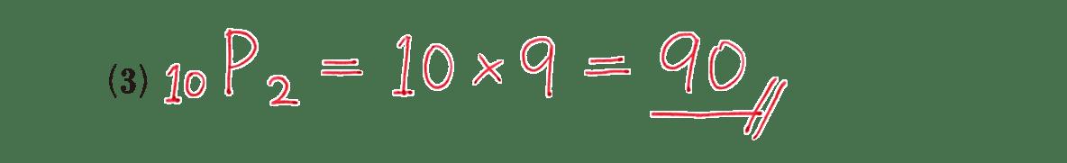 高校数学A 場合の数と確率14 例題(3)の答え