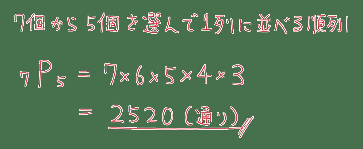 高校数学A 場合の数と確率14 練習の答え