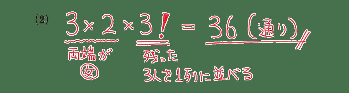 高校数学A 場合の数と確率17 例題(2)の答え