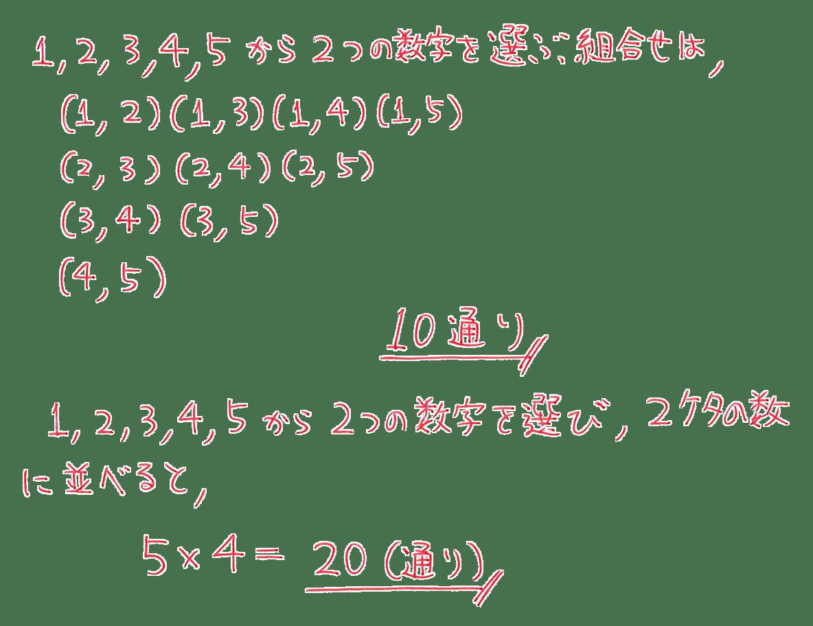 高校数学A 場合の数と確率23 練習の答え