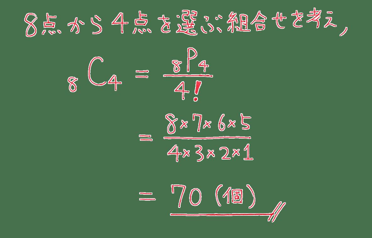高校数学A 場合の数と確率26 練習の答え