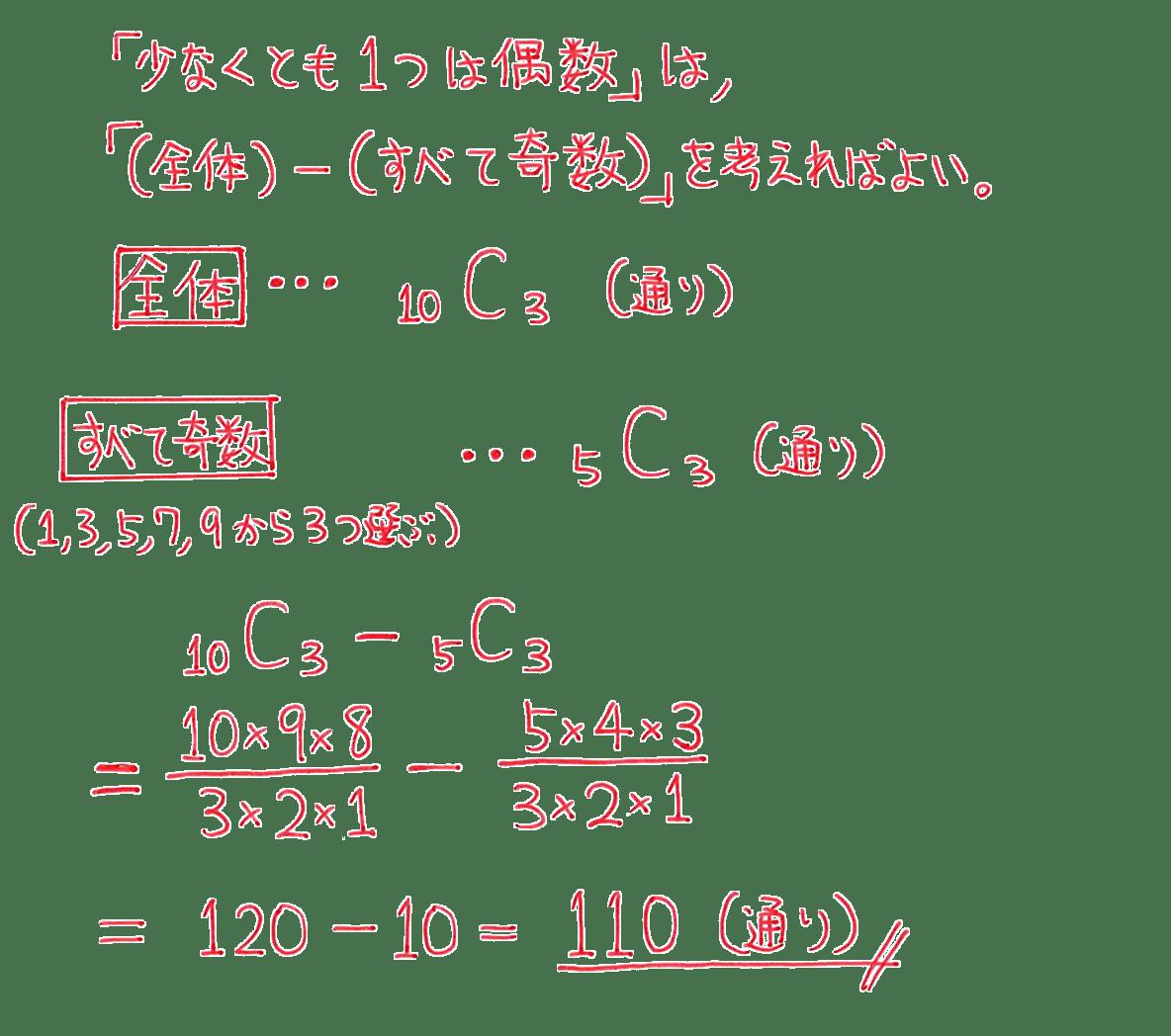 高校数学A 場合の数と確率29 例題の答え