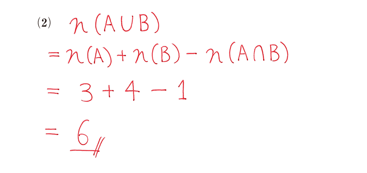 高校数学A 場合の数と確率2 例題(2)の答え