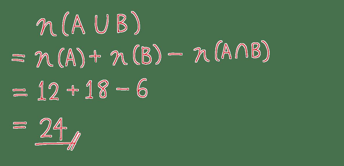 高校数学A 場合の数と確率2 練習の答え