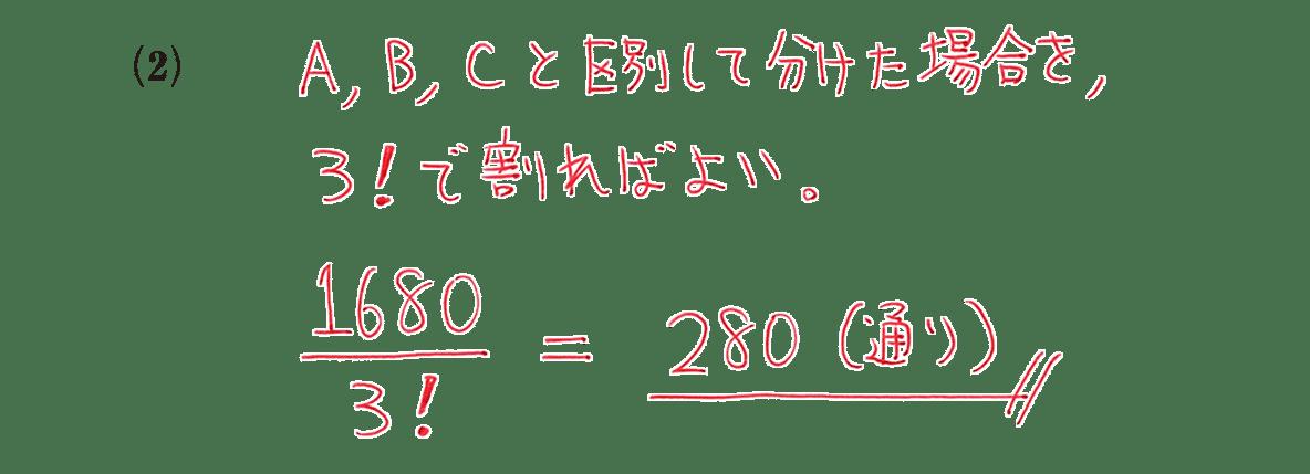 高校数学A 場合の数と確率30 例題(2)の答え