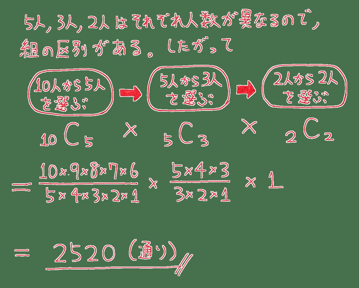 高校数学A 場合の数と確率30 練習の答え