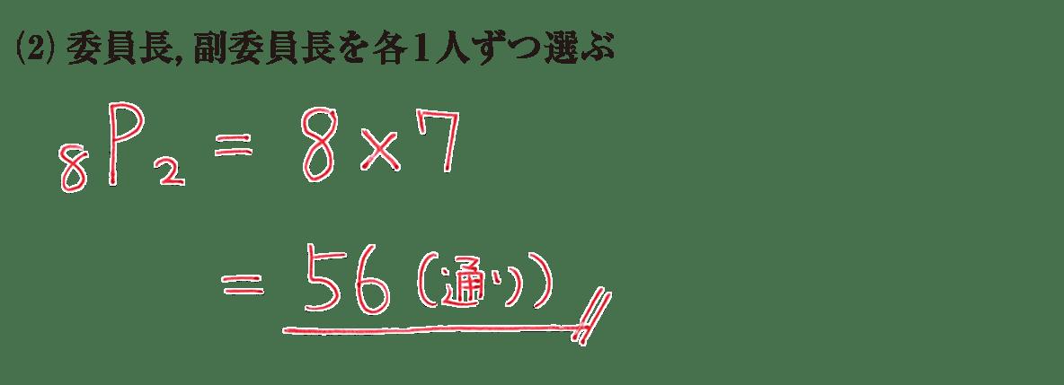 高校数学A 場合の数と確率31 練習(2)の答え