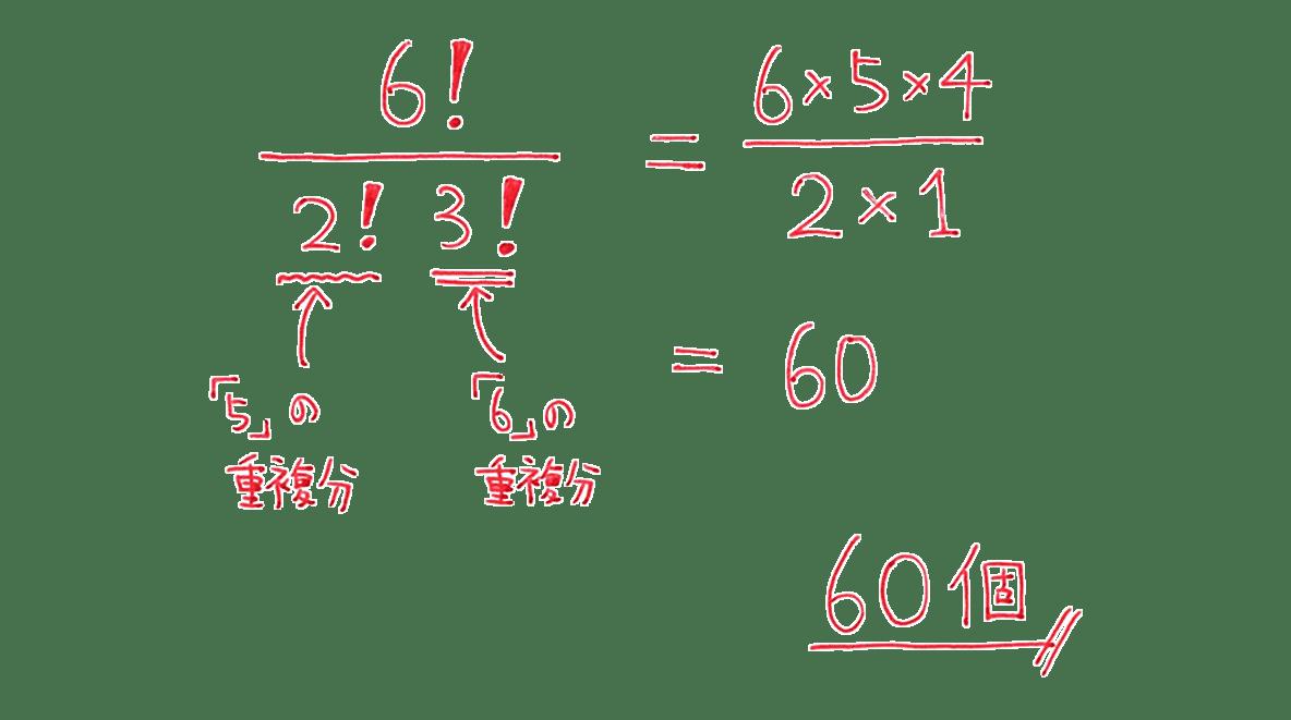 高校数学A 場合の数と確率32 例題の答え