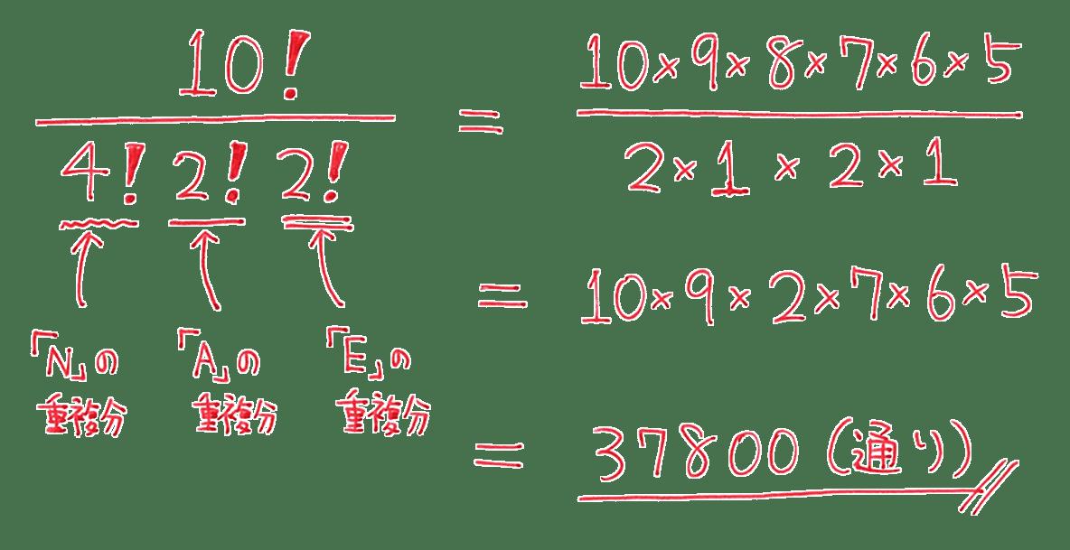 高校数学A 場合の数と確率32 練習の答え