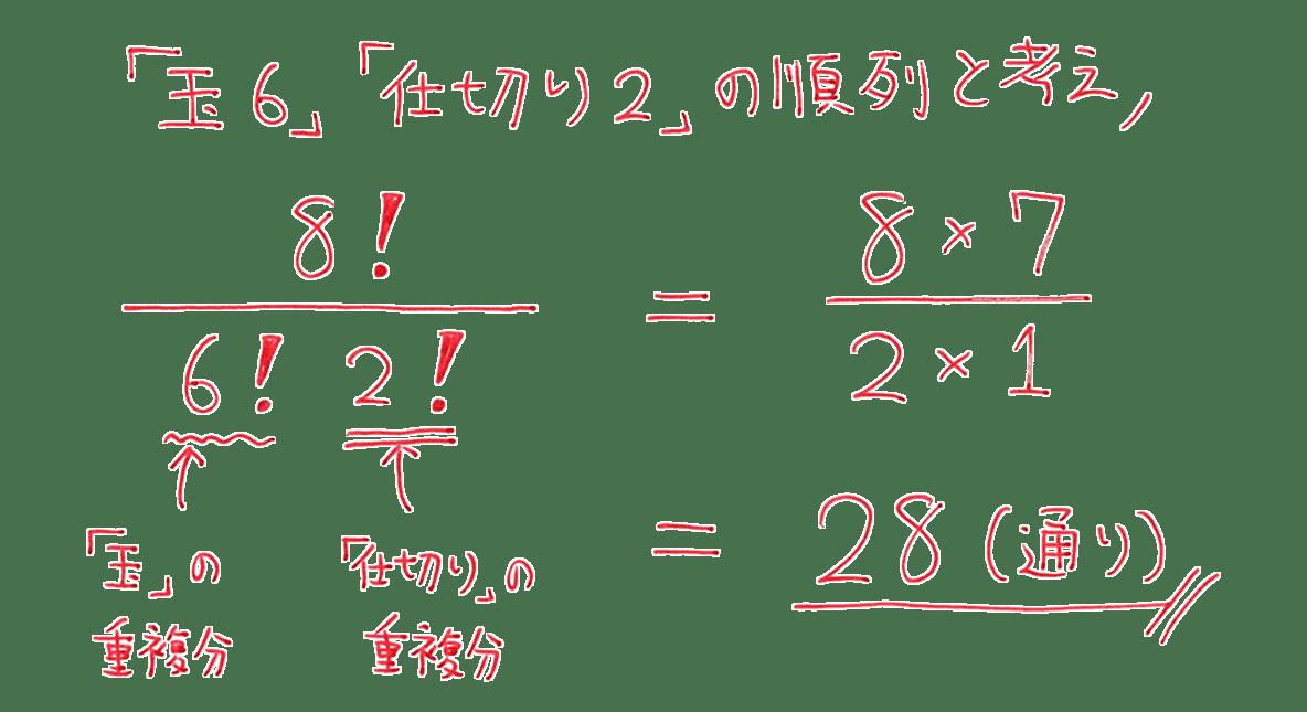 高校数学A 場合の数と確率34 練習の答え